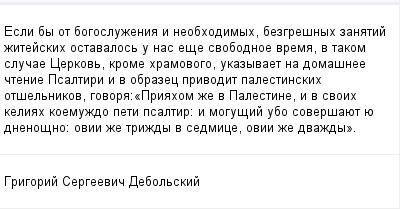 mail_99469851_Esli-by-ot-bogosluzenia-i-neobhodimyh-bezgresnyh-zanatij-zitejskih-ostavalos-u-nas-ese-svobodnoe-vrema-v-takom-slucae-Cerkov-krome-hramovogo-ukazyvaet-na-domasnee-ctenie-Psaltiri-i-v-ob (400x209, 9Kb)