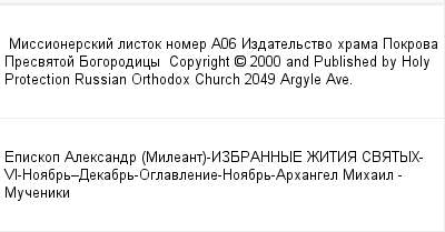 mail_99469899_Missionerskij-listok-nomer-A06---Izdatelstvo-hrama-Pokrova-Presvatoj-Bogorodicy----Copyright-_-2000-and-Published-by-Holy-Protection-Russian-Orthodox-Church-2049-Argyle-Ave. (400x209, 9Kb)