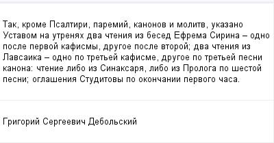 mail_99471041_Tak-krome-Psaltiri-paremij-kanonov-i-molitv-ukazano-Ustavom-na-utrenah-dva-ctenia-iz-besed-Efrema-Sirina-_-odno-posle-pervoj-kafismy-drugoe-posle-vtoroj_-dva-ctenia-iz-Lavsaika-_-odno-p (400x209, 8Kb)