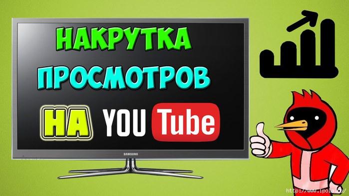 """alt=""""Накрутка просмотров на Youtube для чего?""""/2835299_Nakrytka_prosmotrov_na_utyb (700x393, 138Kb)"""