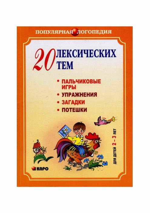nikitina_a_v_20_leksicheskih_tem_palchikovye_igry_uprazhneni-1 (495x700, 265Kb)
