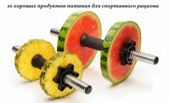 3256587_10_horoshih_prodyktov_pitaniya_dlya_sportivnogo_raciona (700x426, 289Kb)