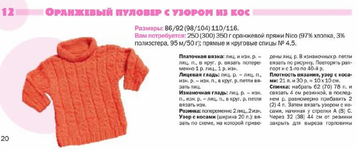 5525411_oranj_pylover_s_yzorom_iz_kos (700x295, 64Kb)