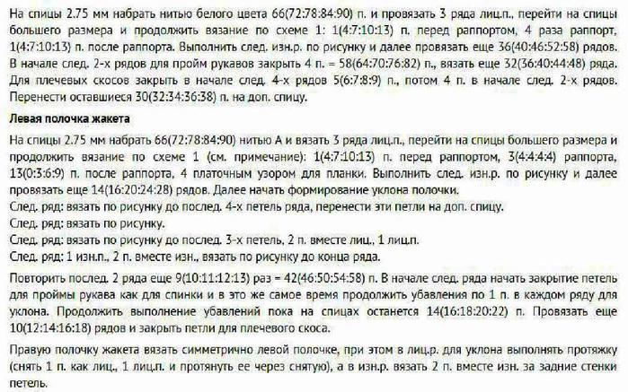 5525411_koftadetskya_page5_0a (700x437, 90Kb)