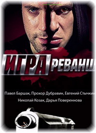 igra-revansh-serial-smotret-onlajn-2016 (198x275, 77Kb)