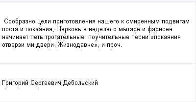 mail_99483962_Soobrazno-celi-prigotovlenia-nasego-k-smirennym-podvigam-posta-i-pokaania-Cerkov-v-nedelue-o-mytare-i-farisee-nacinaet-pet-trogatelnye_-poucitelnye-pesni_pokaania-otverzi-mi-dveri-Zizn (400x209, 6Kb)