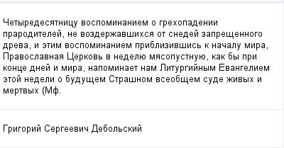 mail_99484736_Cetyredesatnicu-vospominaniem-o-grehopadenii-praroditelej-ne-vozderzavsihsa-ot-snedej-zapresennogo-dreva-i-etim-vospominaniem-priblizivsis-k-nacalu-mira-Pravoslavnaa-Cerkov-v-nedelue-ma (400x209, 9Kb)