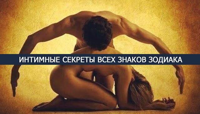 интимные секреты всех знаков зодиака/3085196_uQvPgUEvBz0 (640x367, 52Kb)
