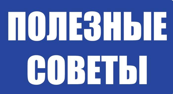4363995_Sovetpsihologaonlain1 (700x383, 32Kb)
