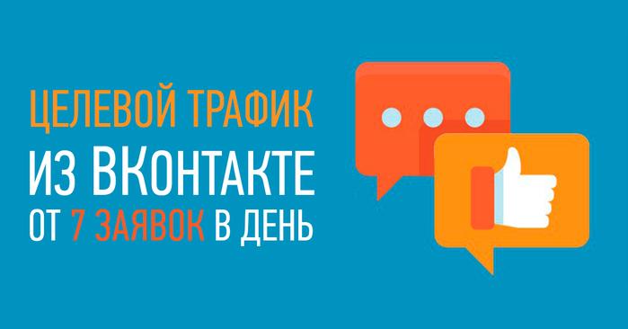 партнерка А Мзаур вконтакте (700x366, 109Kb)