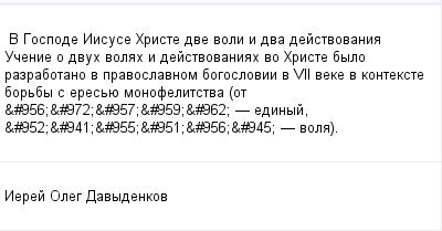 mail_99488725_V-Gospode-Iisuse-Hriste-dve-voli-i-dva-dejstvovania-------Ucenie-o-dvuh-volah-i-dejstvovaniah-vo-Hriste-bylo-razrabotano-v-pravoslavnom-bogoslovii-v-VII-veke-v-kontekste-borby-s-eresue- (400x209, 8Kb)