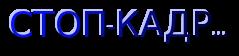 cooltext195129631269810 (239x56, 8Kb)