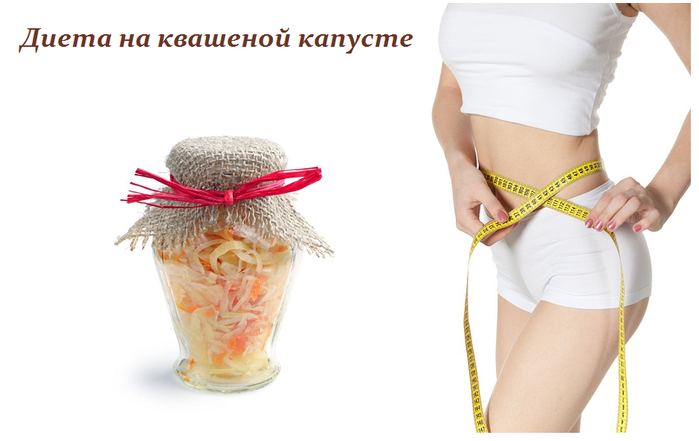 2749438_Dieta_na_kvashenoi_kapyste (700x441, 219Kb)