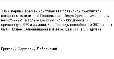 mail_99491064_No-s-pervyh-vremen-hristianstva-poavilis-lzeuciteli-kotorye-myslili-cto-Gospod-nas-Iisus-Hristos-imel-plot-ne-istinnuue-a-tolko-mnimuue-ili-kazusuuesa-i-prizracnuue396-i-dumali-cto-Gosp (400x209, 8Kb)