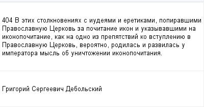 mail_99491581_404-V-etih-stolknoveniah-s-iudeami-i-eretikami-popiravsimi-Pravoslavnuue-Cerkov-za-pocitanie-ikon-i-ukazyvavsimi-na-ikonopocitanie-kak-na-odno-iz-prepatstvij-ko-vstupleniue-v-Pravoslavn (400x209, 7Kb)