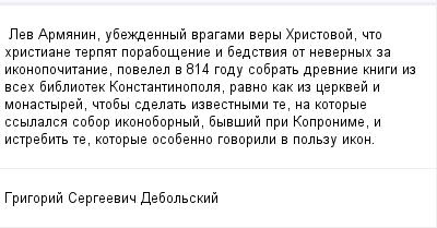 mail_99499618_Lev-Armanin-ubezdennyj-vragami-very-Hristovoj-cto-hristiane-terpat-porabosenie-i-bedstvia-ot-nevernyh-za-ikonopocitanie-povelel-v-814-godu-sobrat-drevnie-knigi-iz-vseh-bibliotek-Konstan (400x209, 9Kb)