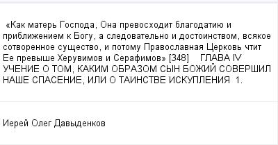 mail_99501868_Kak-mater-Gospoda-Ona-prevoshodit-blagodatiue-i-priblizeniem-k-Bogu-a-sledovatelno-i-dostoinstvom-vsakoe-sotvorennoe-susestvo-i-potomu-Pravoslavnaa-Cerkov-ctit-Ee-prevyse-Heruvimov-i-S (400x209, 9Kb)