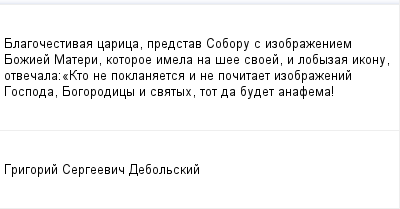 mail_99503608_Blagocestivaa-carica-predstav-Soboru-s-izobrazeniem-Boziej-Materi-kotoroe-imela-na-see-svoej-i-lobyzaa-ikonu-otvecala_Kto-ne-poklanaetsa-i-ne-pocitaet-izobrazenij-Gospoda-Bogorodicy-i- (400x209, 7Kb)