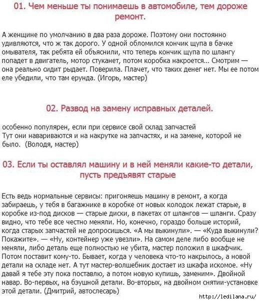 3925311_Kak_obmanivaut_rabotniki_avtoservisov (518x604, 242Kb)