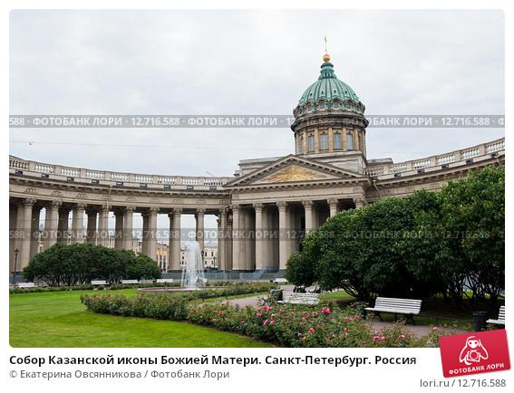sobor-kazanskoi-ikony-bozhiei-materi-sankt-peterburg-0012716588-preview (567x434, 97Kb)