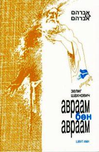 4638534_avraam (204x314, 20Kb)