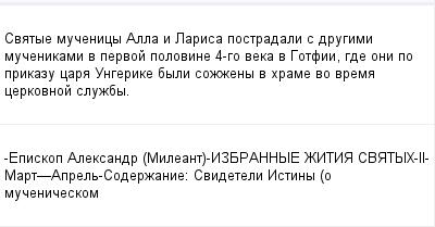 mail_98915428_Svatye-mucenicy-Alla-i-Larisa-postradali-s-drugimi-mucenikami-v-pervoj-polovine-4-go-veka-v-Gotfii-gde-oni-po-prikazu-cara-Ungerike-byli-sozzeny-v-hrame-vo-vrema-cerkovnoj-sluzby. (400x209, 8Kb)
