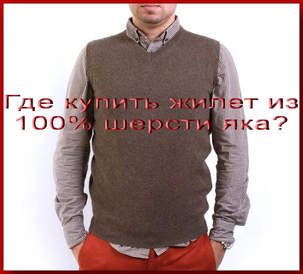 3925311_jilet_iz_shersti (601x543, 344Kb)