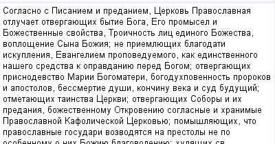 mail_99506171_Soglasno-s-Pisaniem-i-predaniem-Cerkov-Pravoslavnaa-otlucaet-otvergauesih-bytie-Boga-Ego-promysel-i-Bozestvennye-svojstva-Troicnost-lic-edinogo-Bozestva-voplosenie-Syna-Bozia_-ne-prieml (400x209, 13Kb)