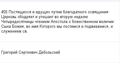mail_99506739_455---Postasihsa-i-idusih-putem-blagodatnogo-osvasenia-Cerkov-obodraet-i-utesaet-vo-vtoruue-nedelue-Cetyredesatnicy-cteniem-Apostola-o-bozestvennom-velicii-Syna-Bozia-vo-ima-Kotorogo-my (400x209, 7Kb)