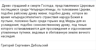 mail_99511762_Drevo-stradanij-i-smerti-Gospoda-predstavlaemoe-Cerkovue-postasimsa-sredi-Cetyredesatnicy-po-tolkovaniue-Cerkvi-podobno-rajskomu-drevu-zizni_-podobno-drevu-kotoroe-vo-vrema-cetyredesati (400x209, 10Kb)