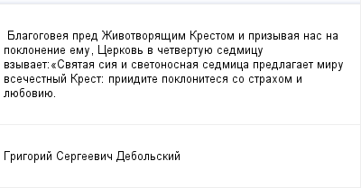 mail_99515152_Blagogovea-pred-Zivotvorasim-Krestom-i-prizyvaa-nas-na-poklonenie-emu-Cerkov-v-cetvertuue-sedmicu-vzyvaet_Svataa-sia-i-svetonosnaa-sedmica-predlagaet-miru-vsecestnyj-Krest_-priidite-po (400x209, 7Kb)