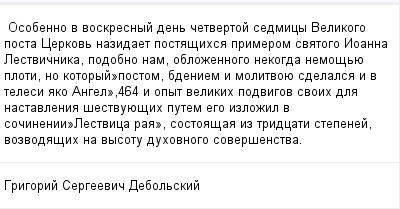 mail_99517098_Osobenno-v-voskresnyj-den-cetvertoj-sedmicy-Velikogo-posta-Cerkov-nazidaet-postasihsa-primerom-svatogo-Ioanna-Lestvicnika-podobno-nam-oblozennogo-nekogda-nemosue-ploti-no-kotoryj_postom (400x209, 10Kb)
