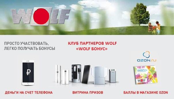 5922005_wolf_bonus_novost_3 (604x343, 120Kb)