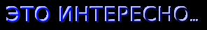 cooltext195139079218566 (296x44, 8Kb)
