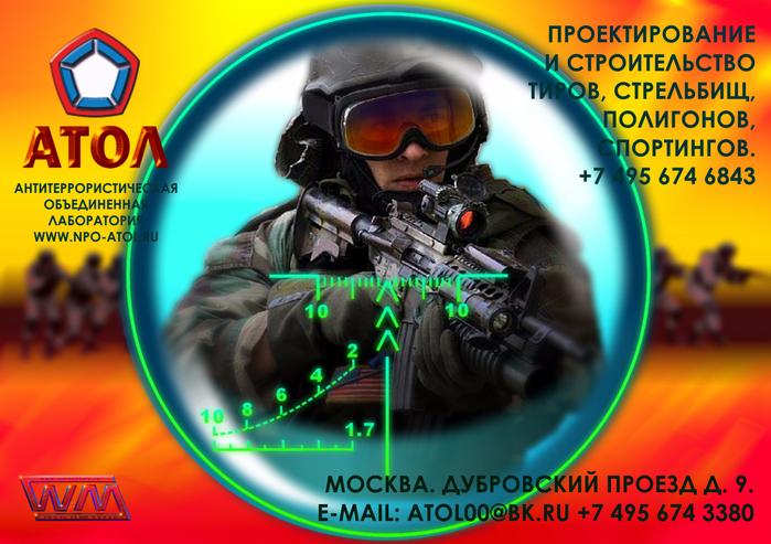 Оборудование спортингов_2_www.npo-atol.ru (700x493, 431Kb)