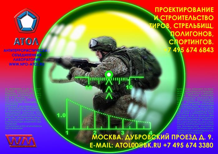 Оборудование тиров_2_www.npo-atol.ru (700x493, 450Kb)