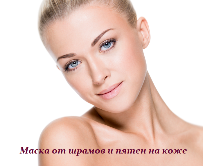 2749438_Maska_ot_shramov_i_pyaten_na_koje (700x571, 322Kb)