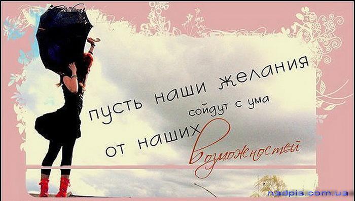 httpnadpis.com_.uapust-zhelaniya-sojdut-s-uma (700x397, 94Kb)