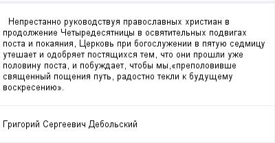 mail_99519664_Neprestanno-rukovodstvua-pravoslavnyh-hristian-v-prodolzenie-Cetyredesatnicy-v-osvatitelnyh-podvigah-posta-i-pokaania-Cerkov-pri-bogosluzenii-v-patuue-sedmicu-utesaet-i-odobraet-postasi (400x209, 8Kb)