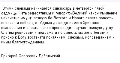 mail_99519749_Etimi-slovami-nacinaetsa-sinaksar-v-cetvertok-patoj-sedmicy-Cetyredesatnicy-i-govorit_Velikij-kanon-umilenie-neiscetno-imus_-vsakuue-bo-Vethogo-i-Novogo-zaveta-povest-sniskav-i-sobrav- (400x209, 10Kb)