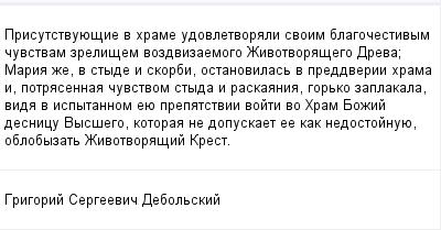 mail_99520639_Prisutstvuuesie-v-hrame-udovletvorali-svoim-blagocestivym-cuvstvam-zrelisem-vozdvizaemogo-Zivotvorasego-Dreva_-Maria-ze-v-styde-i-skorbi-ostanovilas-v-preddverii-hrama-i-potrasennaa-cuv (400x209, 9Kb)