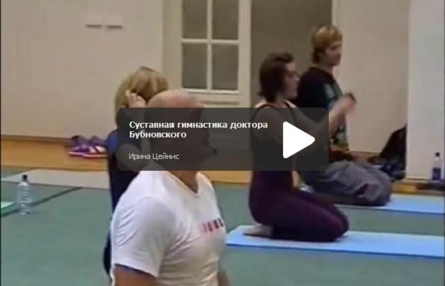 елена бубновская суставная гимнастика видео