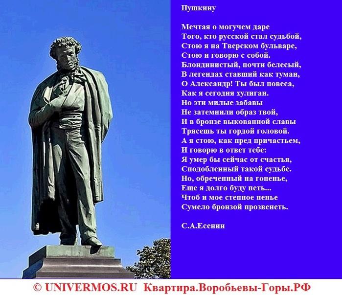 Сергей Александрович Есенин стихотворение Пушкину  Изображение сайта © UNIVERMOS.RU  Квартира.Воробьевы-Горы.РФ/5957278_ (700x603, 143Kb)