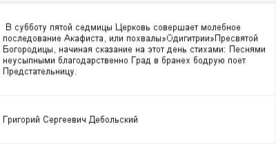 mail_99522980_V-subbotu-patoj-sedmicy-Cerkov-soversaet-molebnoe-posledovanie-Akafista-ili-pohvaly_Odigitrii_Presvatoj-Bogorodicy-nacinaa-skazanie-na-etot-den-stihami_---Pesnami-neusypnymi-blagodarstv (400x209, 7Kb)