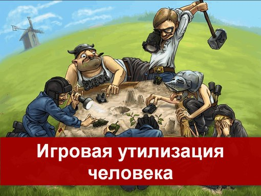 ИГРОВАЯ УТИЛИЗАЦИЯ ЧЕЛОВЕКА (510x384, 55Kb)