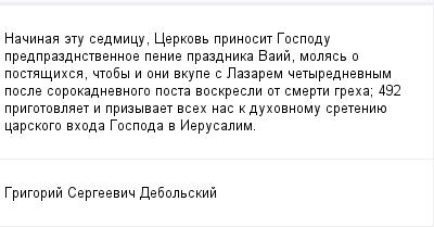 mail_99536101_Nacinaa-etu-sedmicu-Cerkov-prinosit-Gospodu-predprazdnstvennoe-penie-prazdnika-Vaij-molas-o-postasihsa-ctoby-i-oni-vkupe-s-Lazarem-cetyrednevnym-posle-sorokadnevnogo-posta-voskresli-ot- (400x209, 8Kb)