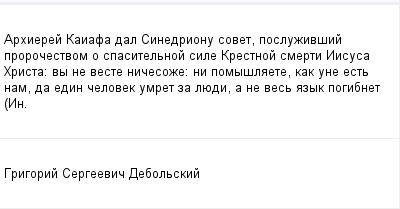mail_99536868_Arhierej-Kaiafa-dal-Sinedrionu-sovet-posluzivsij-prorocestvom-o-spasitelnoj-sile-Krestnoj-smerti-Iisusa-Hrista_-vy-ne-veste-nicesoze_-ni-pomyslaete-kak-une-est-nam-da-edin-celovek-umret (400x209, 7Kb)