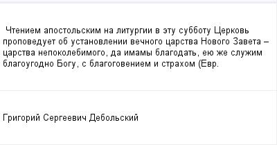 mail_99537992_Cteniem-apostolskim-na-liturgii-v-etu-subbotu-Cerkov-propoveduet-ob-ustanovlenii-vecnogo-carstva-Novogo-Zaveta-_-carstva-nepokolebimogo-da-imamy-blagodat-eue-ze-sluzim-blagougodno-Bogu- (400x209, 6Kb)