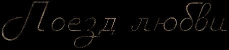 4maf.ru_pisec_2016.07.22_22-06-12_57926d9572e3b (457x100, 39Kb)