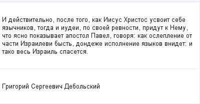 mail_99547208_I-dejstvitelno-posle-togo-kak-Iisus-Hristos-usvoit-sebe-azycnikov-togda-i-iudei-po-svoej-revnosti-pridut-k-Nemu-cto-asno-pokazyvaet-apostol-Pavel-govora_-kak-osleplenie-ot-casti-Izraile (400x209, 7Kb)